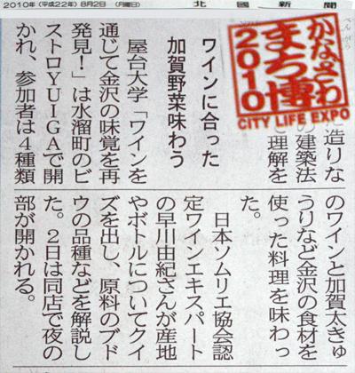 『金沢まち博2010』01