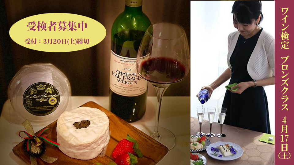 ワイン検定ブロンズクラス